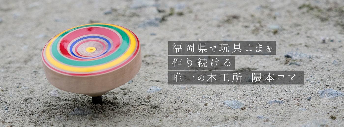 福岡県で玩具こまを作り続ける唯一の木工所、隈本コマ