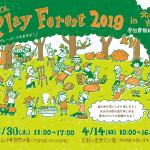 きゅうでんプレイフォレスト 2019 in 北山&吉野ヶ里