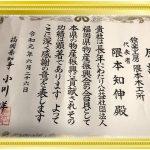 福岡県知事より感謝状を頂きました。