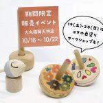 【10/16~10/22】大丸福岡天神店に出展!