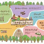 【11/3】八女くろぎふるさと祭り「木育ひろば」
