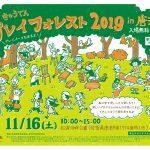 【11/16】きゅうでん Play Forest 2019 in 唐津