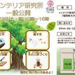 【11/23】インテリア研究所 木工体験イベント