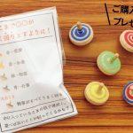 【11/1~11/12】福岡天神でノベルティフェア開催中!