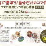 【1/26】UNIQLO(ユニクロ)イオンモール福岡店