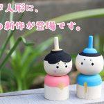 【新商品】こま人形、春の新作が登場