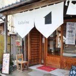 【取扱店情報】三重県の「ichishina 内宮前店」さん