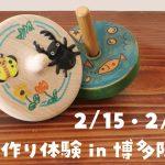 【2/15・16】博多阪急こま作り、コマ回し体験イベント