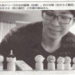 【掲載情報】こま人形が毎日新聞で紹介されました。
