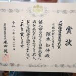 第8回 ものづくり日本大賞で「ぐっポス」が『九州経済産業局賞』を受賞しました。