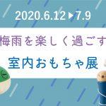 オンラインshopで「梅雨を楽しく過ごす室内おもちゃ展」が始まりました!