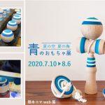 【web展】「青のおもちゃ展」が始まりました!