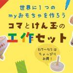 新商品「myおもちゃの工作セット」販売開始!