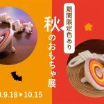 【web展】「秋のおもちゃ展」が始まりました!