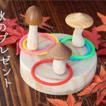 オンラインshopで「秋のプレゼントキャンペーン」が始まりました!