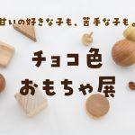 【web展】チョコ色おもちゃ展