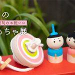 【web展】春のおもちゃ展