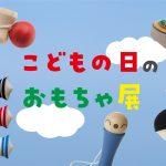 【web展】こどもの日のおもちゃ展