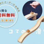 【一週間限定 送料無料!】コマの滑り台セット