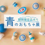 【web展】青のおもちゃ展