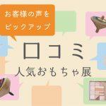 【web展】口コミ人気おもちゃ展